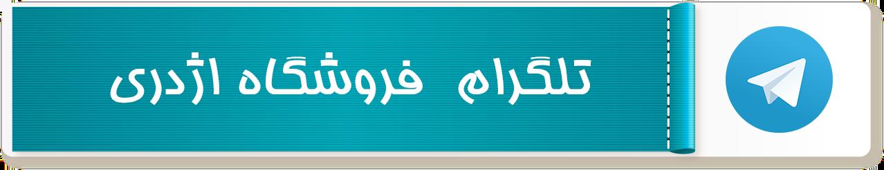 کانال تلگرام فروشگاه اژدری